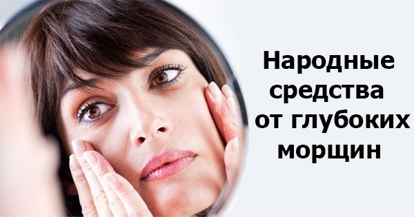 Як ефективно і безболісно прибрати глибокі зморшки. Поради досвідченого косметолога.