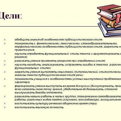 Як визначати стиль тексту: визначення стилю тексту