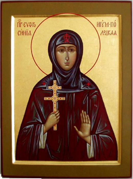 хрест Єфросинії Полоцької